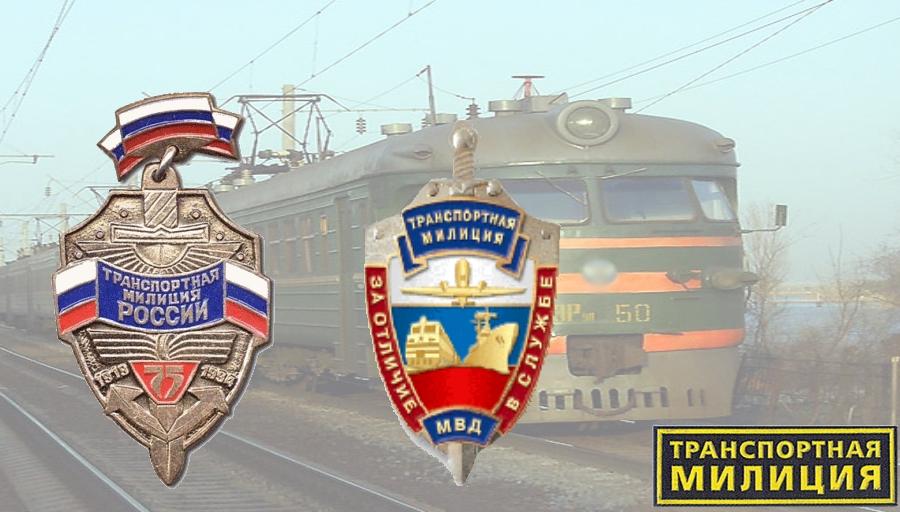 День транспортной полиции россии поздравления 62