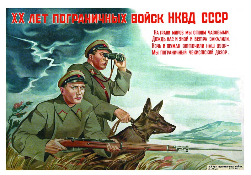 НКВД: правда против лжи